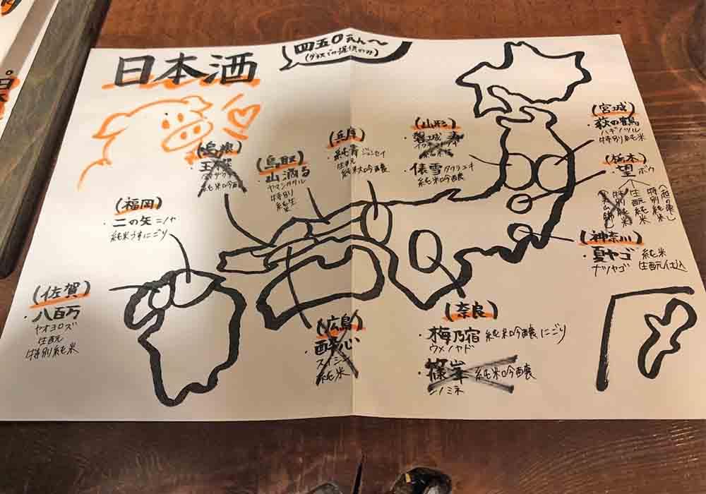 osaka_nanba_yakiton-jinya_menu