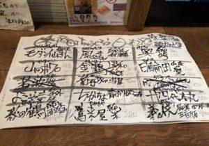 osaka_nihonbashi_chuji_menu
