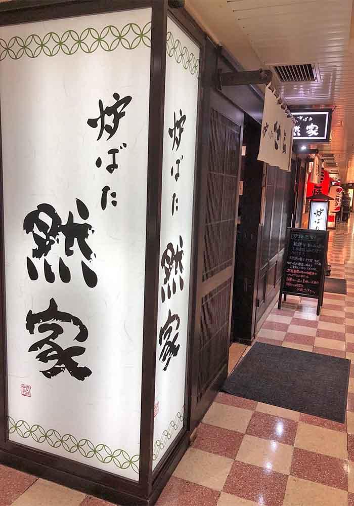 osaka_shinosaka_robatazenya_gaikan
