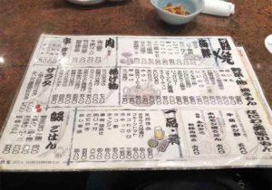 osaka_shinosaka_robatazenya_menu2