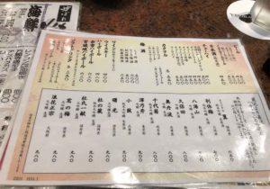 osaka_shinosaka_robatazenya_menu