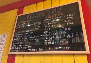 osaka_tamatsukuri_archillt_menu2