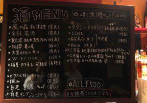 osaka_tamatsukuri_archillt_menu