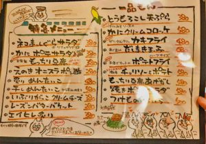 osaka_tamatsukuri_uoyanekohachi_menu2
