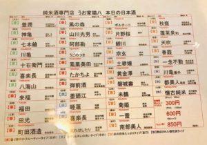 osaka_tamatsukuri_uoyanekohachi_menu