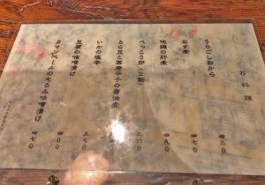 osaka_tanimachi4chome_shuhari_menu2