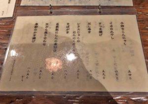 osaka_tanimachi4chome_shuhari_menu3