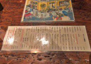 osaka_tanimachi4chome_shuhari_menu4