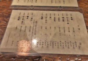 osaka_tanimachi4chome_shuhari_menu