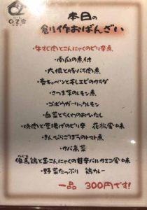 osaka_tanimachi9chome_ozya_menu-obanzai