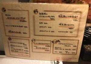 osaka_tanimachi9chome_ozya_menu3