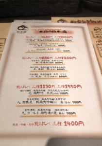 osaka_tanimachi9chome_ozya_menu