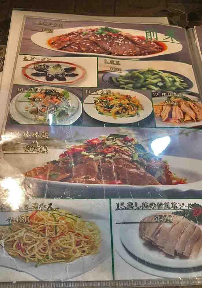 osaka_tenma_kousei_menu2