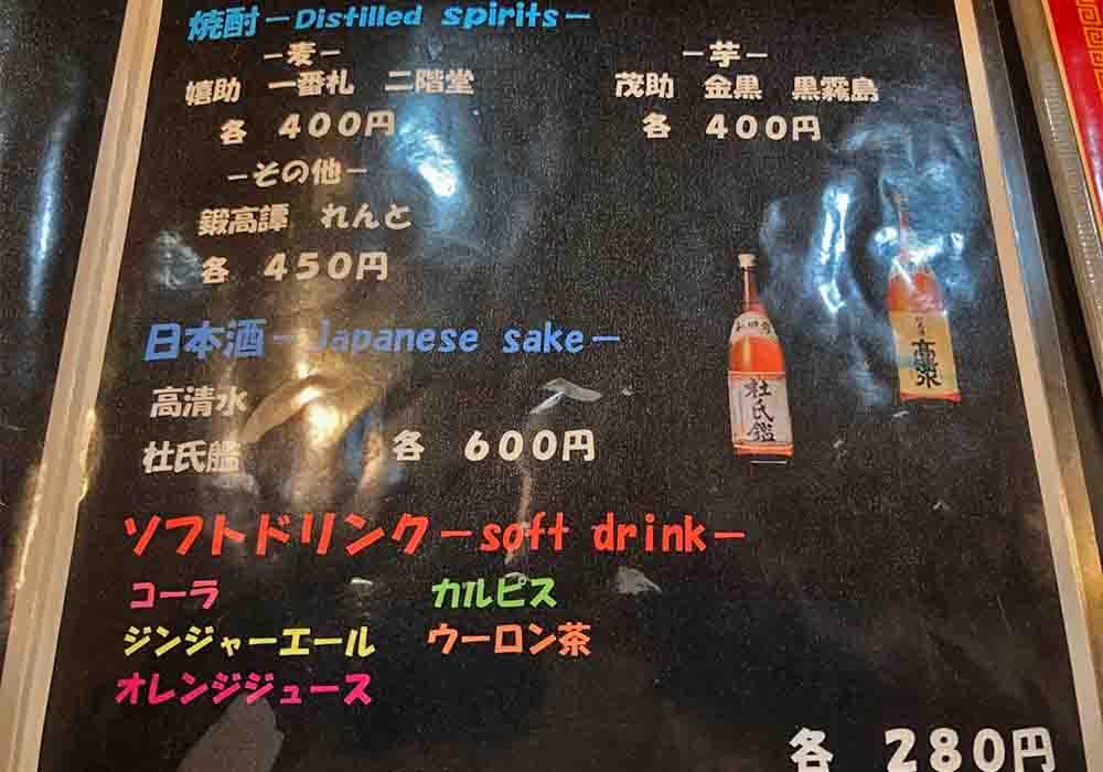 osaka_tenma_kousei_menu