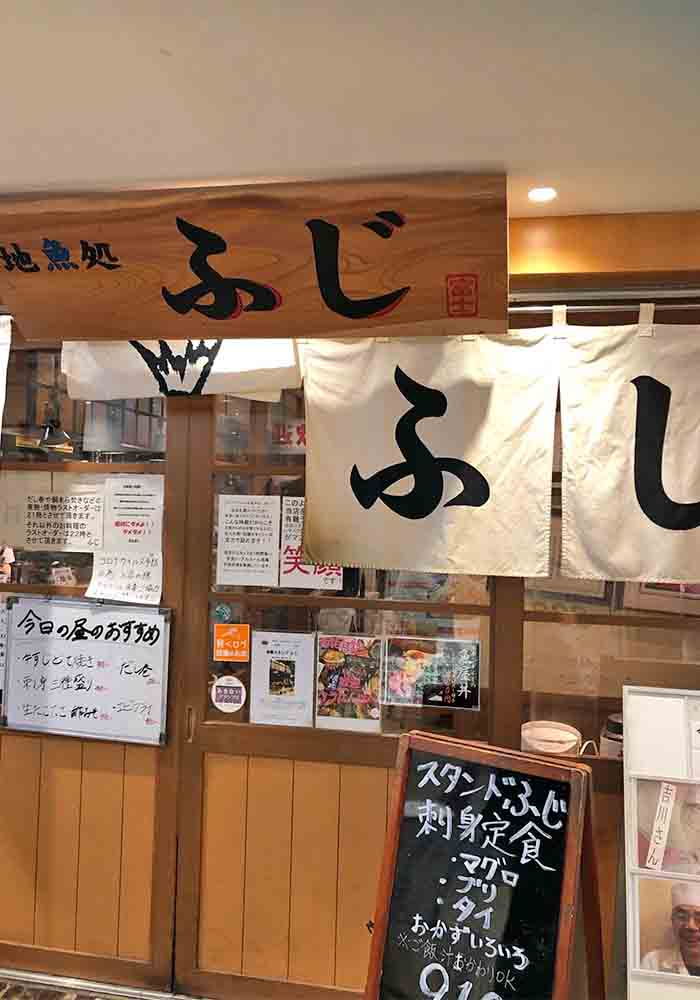 osaka_tennoji_standfuji_gaikan