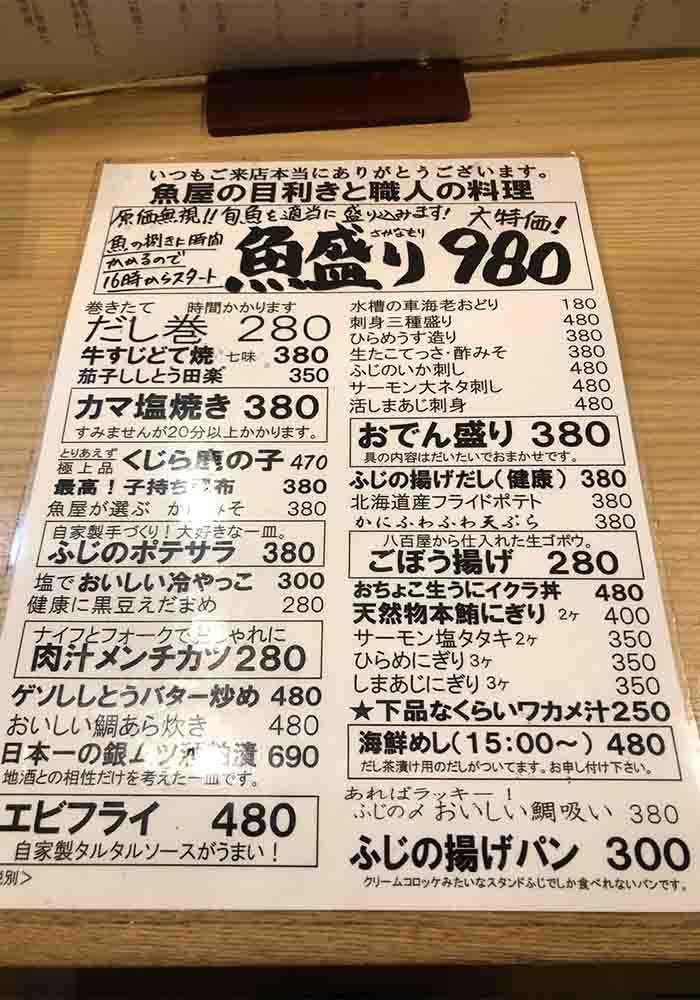 osaka_tennoji_standfuji_menu2