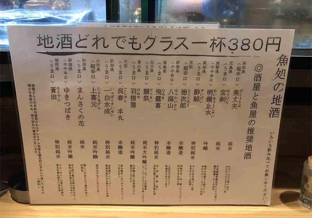 osaka_tennoji_standfuji_menu
