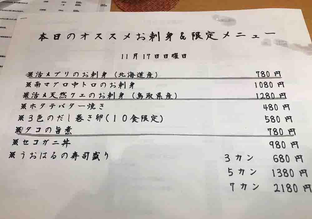 osaka_tennoji_uoharu_menu3