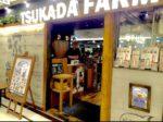 osaka_umeda_hokkaido-tsukadanojo_gaikan