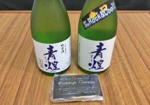 seikou_junmaishu_miyamanishiki-genshu_kusayacheeze