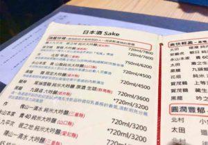 taiwan_taipei_hanabi_menu
