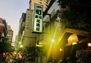 taiwan_taipei_icchosushi_gaikan2