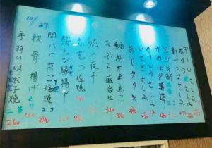 taiwan_taipei_icchosushi_menu