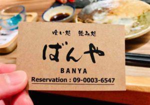 thai_bangkok_banya_namecard