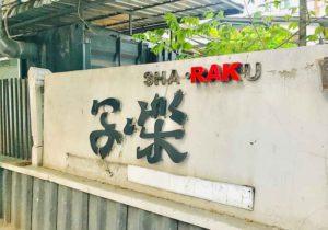 thai_bangkok_sharaku_gaikan