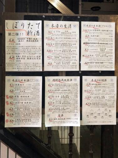 tokyo_asagaya_miwamiya_menu