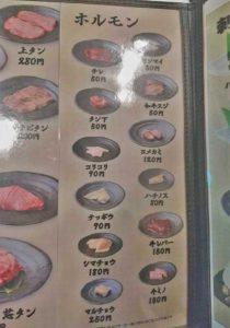 tokyo_asakusa_aroi_menu
