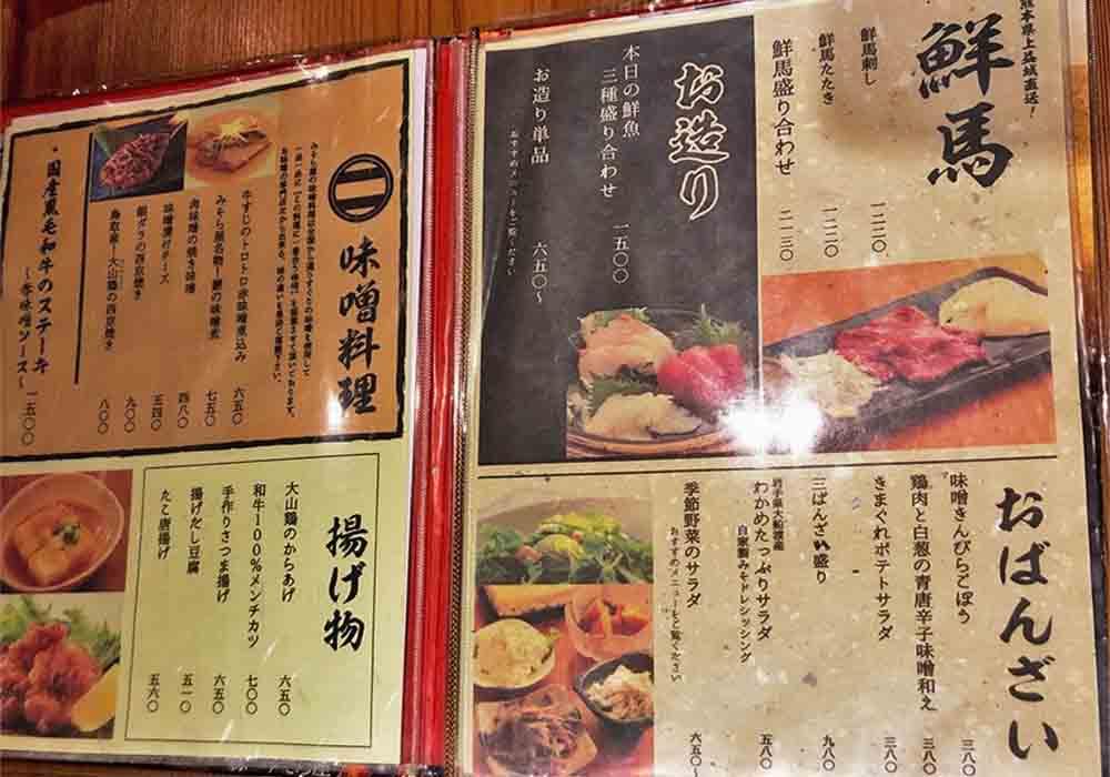 tokyo_asakusa_enishi-misoraya_menu