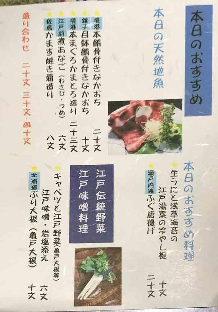 tokyo_asakusa_ichimon_menu2