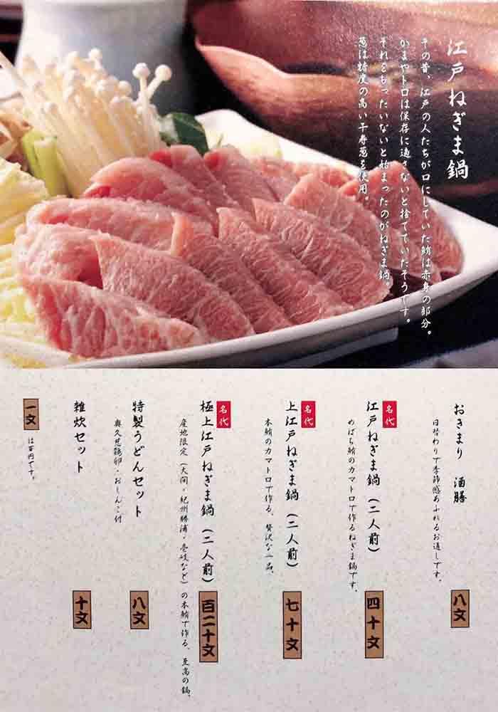 tokyo_asakusa_ichimon_menu