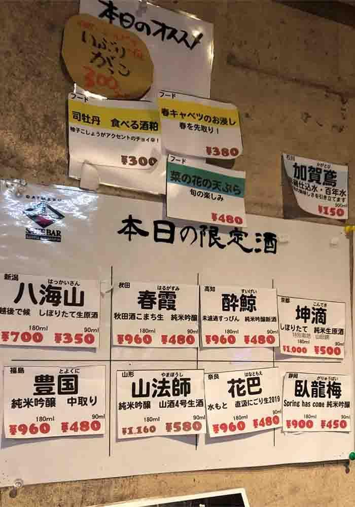 tokyo_asakusa_sakenodaimasu_menu3