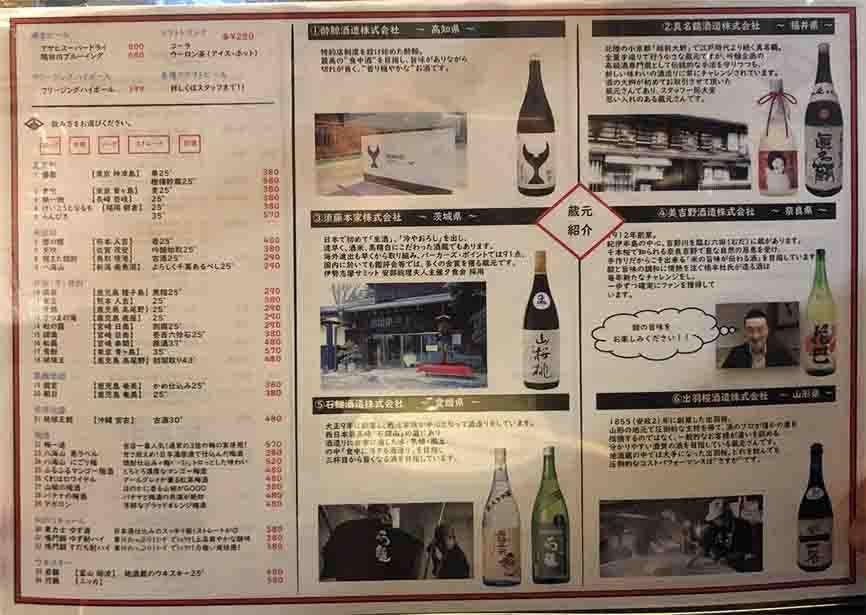 tokyo_asakusa_sakenodaimasu_menu