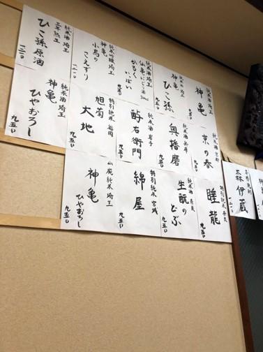 tokyo_asakusa_shibuya_menu