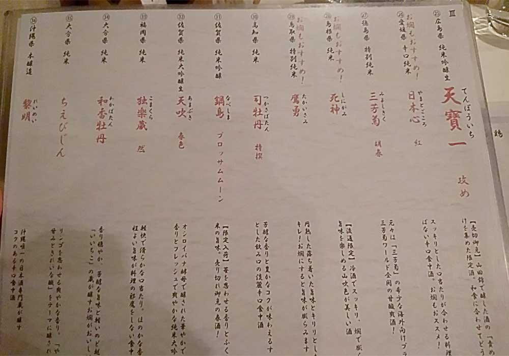 tokyo_asakusa_tsurugi_menu3