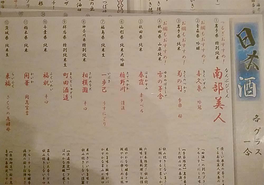 tokyo_asakusa_tsurugi_menu
