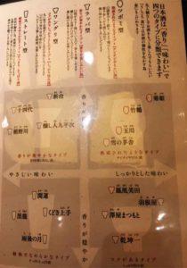 tokyo_ebisu_ushigoro_menu2