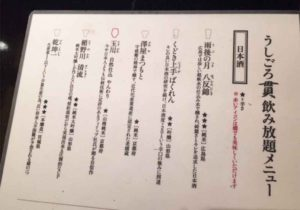 tokyo_ebisu_ushigoro_menu