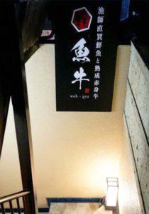 tokyo_ginza_uogyu_gaikan
