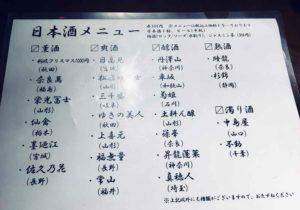 tokyo_meguro_gakugeidaigakumae_kei_menu
