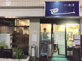 tokyo_musashikoyama_tomoe_gaikan