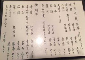 tokyo_musashikoyama_tomoe_menu