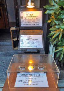 tokyo_nihombashi_kawaguchishoten_menu0