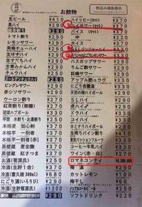 tokyo_oimachi_banpaiya_menu