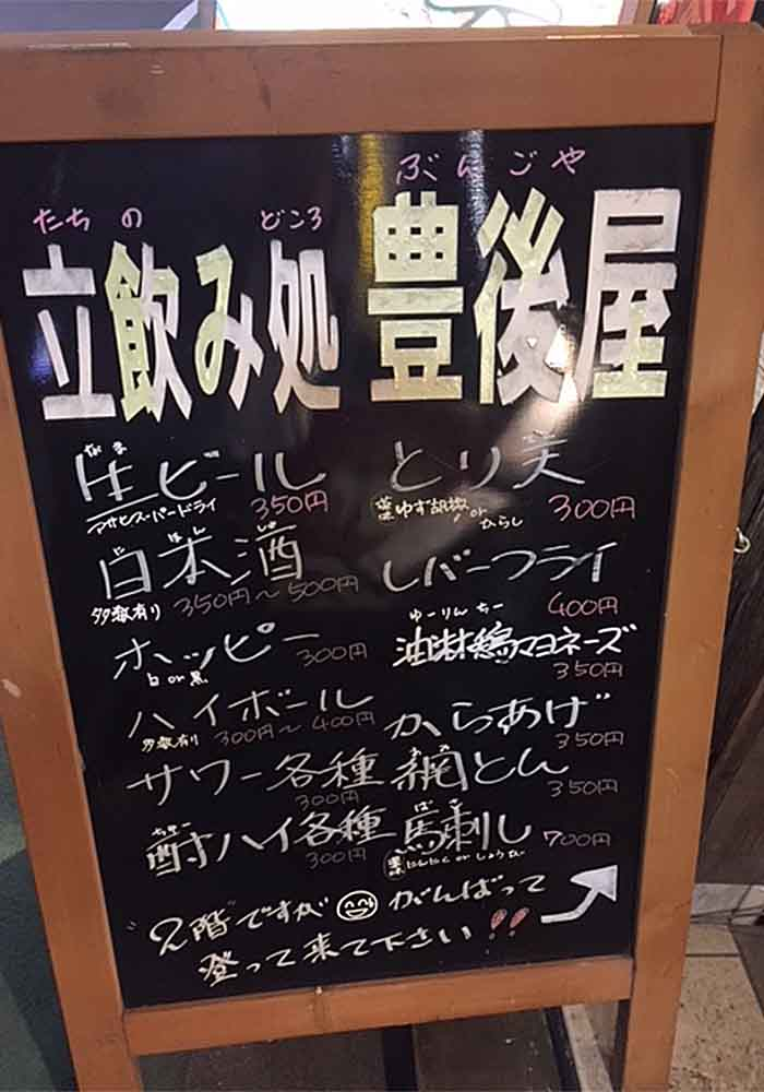tokyo_oimachi_bungoya_kanban