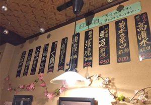 tokyo_oimachi_bungoya_menu2
