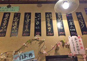 tokyo_oimachi_bungoya_menu